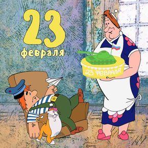 Prikolnaya Otkrytka Na 23 Fevralya 2020 Den Zashitnika Skachajte