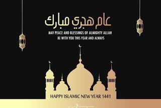 Pin By العربي للبرامج الموثوقة On التقويم الهجري 1442 والميلادي 2021 Happy Islamic New Year Islamic New Year Hijri Year