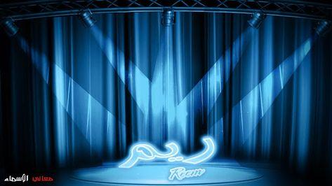 معنى اسم ريم وصفات حاملة هذا الاسم Reem Neon Signs Neon Signs