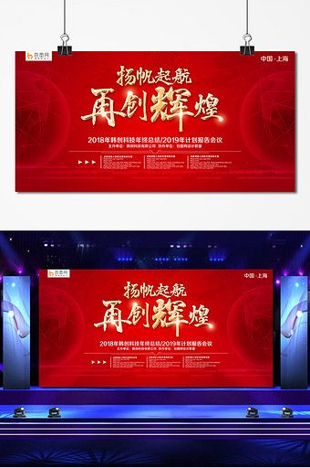 Red Technology And Creativity Set Sail To Create A Brilliant Stage Background Psd Free Download Pikbest Stage Background Science And Technology Technology