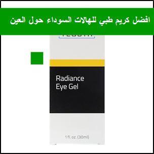 كريم التبييض من اي هيرب افضل منتجات صيدلية اي هيرب بالعربي Eye Gel Gel Chart
