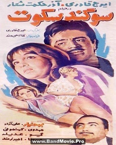 1348 باند موویز دانلود رایگان فیلم و سریال قدیمی Best Movie Posters Old Movie Posters Old Movies