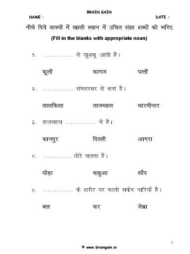 Ideas Collection Hindi Worksheets For Grade 4 About Format Sample Hindi Worksheets Worksheets Classroom Learning