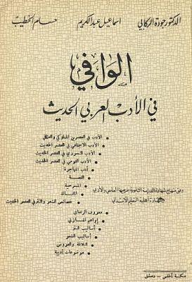 الوافي في الأدب العربي الحديث جودة الركابي و إسماعيل عبد الكريم و حسام الخطيب Pdf Arabic Calligraphy Pdf Calligraphy