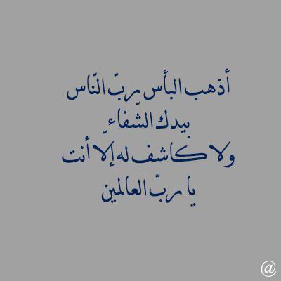 دعاء الشفاء دعاء للشفاء العاجل أدعية بالشفاء للمريض Quran Quotes Inspirational Quran Quotes Funny Arabic Quotes