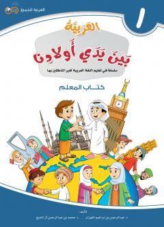 العربية بين يديك كتاب المعلم 3 Books Free Download Pdf Pdf Download Pdf