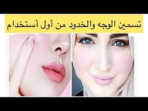 وصفة تسمين الوجه ونفخ الخدود تخلص من نحافة الوجه بديل الفيلر الطبيعي ونتيجة من أول استخدام Beauty Skin Care Routine Beauty Recipes Hair Skin Care Women