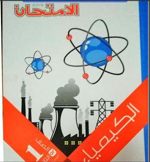 ملخص الكيمياء للصف الاول الثانوي الترم الثانى 2019 مقدم من أسرة كتاب الامتحان My Books Pdf Books Download Books