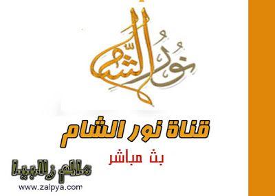 قناة نور الشام الدينية مباشر Arabic Calligraphy Calligraphy