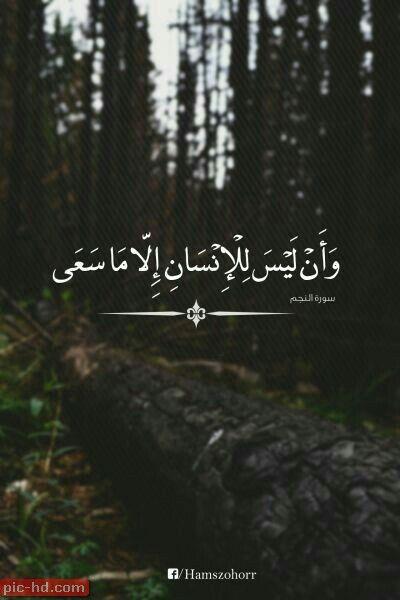 صور ايات قرانيه تصميمات مكتوب عليها آيات قرآنية خلفيات اسلامية للموبايل صور عالية ا Quran Quotes Verses Beautiful Quran Quotes Quran Quotes Inspirational