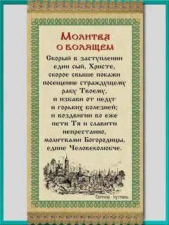 Molitvy 5 Tys Izobrazhenij Najdeno V Yandeks Kartinkah Molitvy I