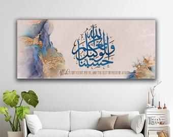 Hasbiyallah Modern Islamic Art Thuluth Giclee Fine Art Print Etsy Islamic Wall Art Islamic Calligraphy Painting Islamic Art