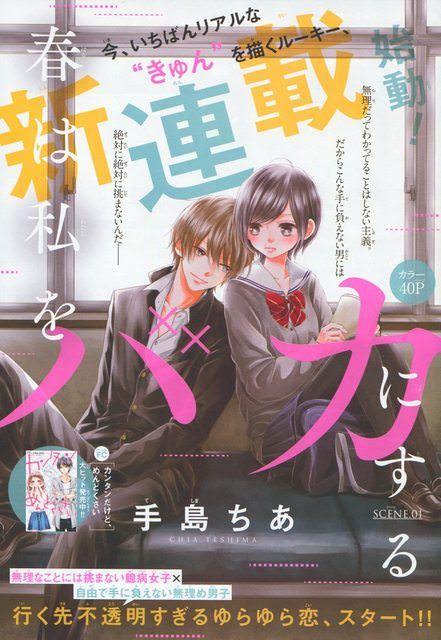 春は私をバカにする 1 手島ちあ manga covers manga list manga