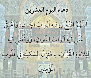 دعاء اليوم في رمضان 1440 لكل يوم دعاء جميع ادعية شهر رمضان 2019 Ramadan Duaa Islam Islam