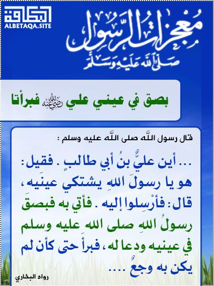 Pin By حاطب ليل On الهم صل علي سيدنا محمد الفاتح الخاتم الناصر الهادي Oh Allah Hadith Journal