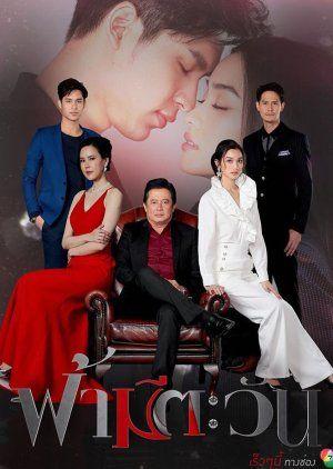 Fah Mee Tawan Thai Drama Drama Movie Posters