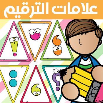 Punctuation Marks علامات الترقيم By Inspiring Teacher Zn Tpt Punctuation Marks Punctuation Teach Arabic