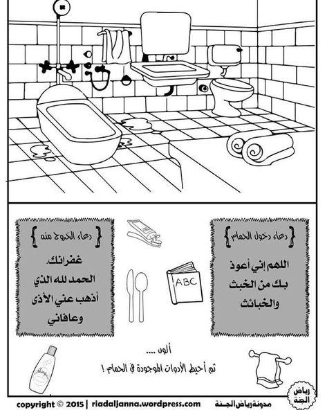 وسائل تعليمية مبتكرة On Instagram اوراق عمل تربية اسلامية اذكار دخول الخلاء Islamic Books For Kids Islamic Kids Activities Islam For Kids