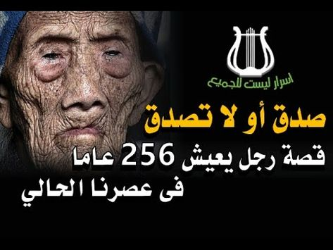 صدق او لا تصدق قصة رجل يعيش 256 عاما فى عصرنا الحالي Youtube Movie Posters Youtube Unbelievable