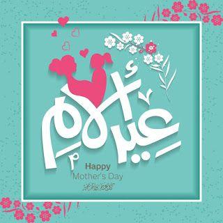 بطاقات تهنئة بمناسبة عيد الأم 2021 كل سنة وانتي طيبة يا أمي Mother Day Message Happy Mothers Day Teachers Day Gifts