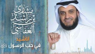 مدونة محبي الشيخ العفاسي أناشيد وقصائد في حب الرسول صلى الله عليه وسلم Book Cover Books Cover