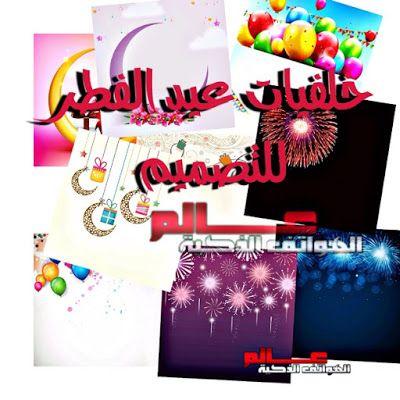 خلفيات وصور عيد الفطر للتصميم والكتابة عليها 2021 Eid Wallpaper Birthday Wallpaper
