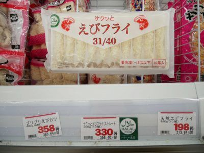 From Halal Foods To Seasonings Halal Products Line Up At Gyomu Super Is Unbeatable Halal Media Japan Halal Recipes Halal Food