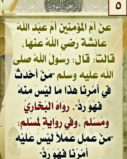 Pin By Mohammed Lattakia On الأربعون النووية Islamic Love Quotes Hadith Love Quotes