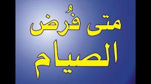 فرض صيام رمضان School Logos Cal Logo Logos