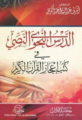 الدرس النحوي النصي في كتاب إعجاز القرآن الكريم أشرف عبد الكريم Pdf Arabic Calligraphy Pdf Calligraphy