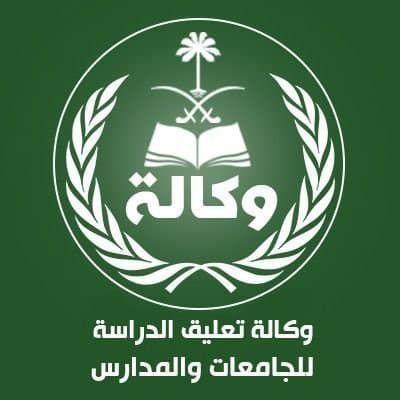 تعليق الدراسة 1439 بالرياض والمدينة المنورة وعدد من المدارس والكليات والمعاهد السعودية Calm Artwork Calm Keep Calm Artwork
