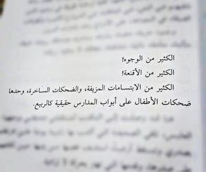 مقتبس من رواية أحببت يهودية لـ د وليد أسامة خليل Words Quotes Quotes Words