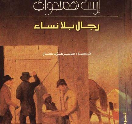 إرنست همنجواى رجال بلا نساء Pdf Arabic Books Book Names Book Lovers