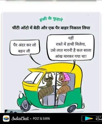 Fun By Narendra Pal Singh Funny Images Funny Jokes Jokes
