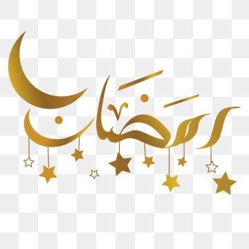 الملايين من Png الصور والخلفيات والمتجهات للتحميل مجانا Pngtree In 2021 Ramadan Images Flower Phone Wallpaper Ramadan Poster