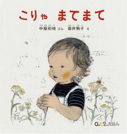 絵本作家 酒井駒子さんのイラストレーションが素敵すぎる Naver まとめ Children Illustration Ink Illustrations Japanese Illustration