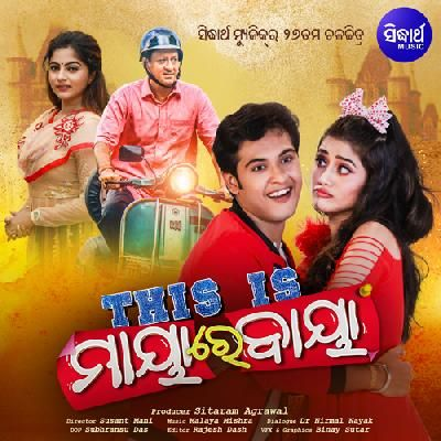 Pin By Odiakhati Com On Https Odiakhati Com In 2020 Mp3 Song Songs Dj Songs