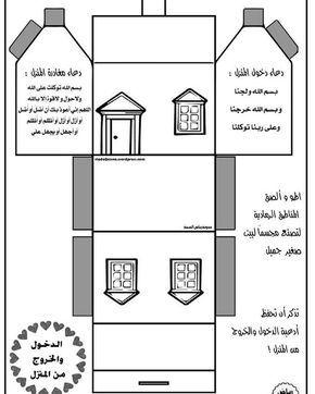 دعاء دخول المنزل العب وتعلم Islamic Books For Kids Muslim Kids Activities Islam For Kids