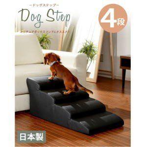 ドッグステップ 4段ミニチュアダックスフンドモデル 1個 送料無料 ソファやベッドの昇り降りに Sge 10011 His健康情報 Com 通販 Yahoo ショッピング ドッグステップ ソファ ペット 犬の家具