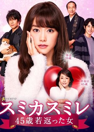 Sumika Sumire | Jdramas I've watched ♥ in 2019 | Japanese