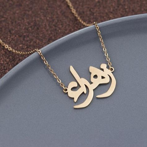 Personalized Arabic Name Necklace - Christmas gift ideas - Gifts for mom - Gifts for dad - Gift ideas for women - Gifts for her - Birthday gift - My name necklace - Arabic name necklace