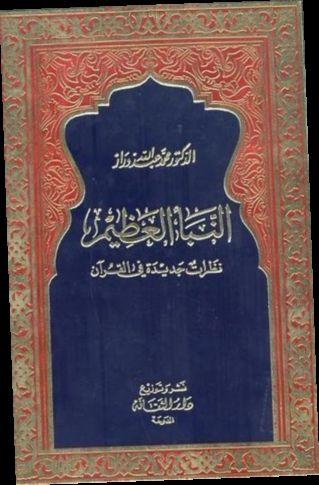 Ebook Pdf Epub Download النبأ العظيم By محمد عبد الله دراز Good Books Chalkboard Quote Art Pdf Books