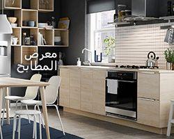 اشتر إكسسوارات الأثاث والمنزل اون لاين في الإمارات Home Decor Home Ikea