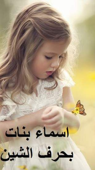 أسماء بنات بحرف الشين 2021 ومعانيها وصفاتها موقع مصري In 2021 Flower Girl Dresses Dresses Flower Girl