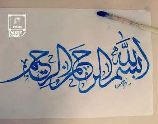 بسم الله الرحمن الرحيم مزخرفة Blog Blog Posts Calligraphy
