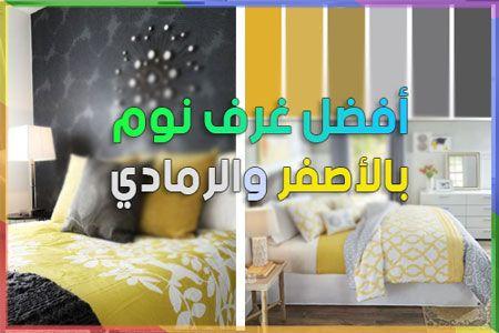 غرف نوم باللون الرمادي والأصفر Yellow Gray Bedroom Gray Bedroom Toddler Bed