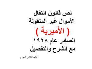 نص قانون انتقال الأموال غير المنقولة الأميرية الصادر عام 1928 مع الشرح والتفصيل Arabic Calligraphy