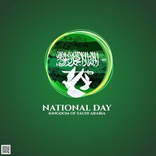 صور اليوم الوطني السعودي 1442 خلفيات تهنئة اليوم الوطني للمملكة العربية السعودية 90 National Wallpaper Backgrounds National Day