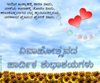 Wedding Anniversary Captions In Kannada Anniversary Captions Kannada Weddi In 2020 Personalised Wedding Invitations Wedding Invitation Wording Wedding Card Wordings