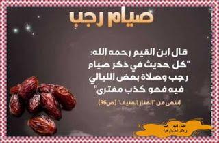 فضل شهر رجب وحكم الصيام فيه Food Sausage Blog